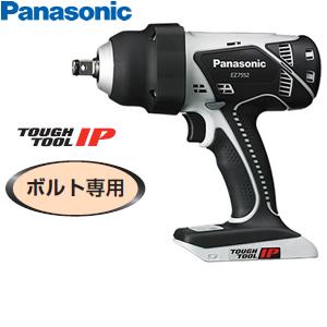 パナソニック 充電インパクトレンチ 18V EZ7552X-H(グレー) 本体のみ(電池・充電器・ケース別売り)