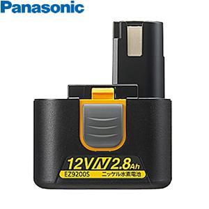 パナソニック 電池パック 12V/2.8Ah EZ9200S ニッケル水素電池バッテリー(Nタイプ)
