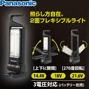 パナソニック 工事用充電LEDマルチ投光器 EZ37C3(黒) 本体のみ(電池・充電器別売り) 【在庫有り】【あす楽】