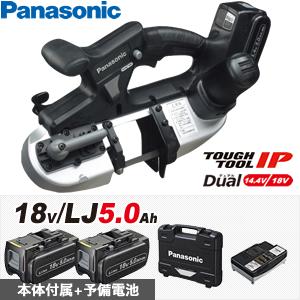 パナソニック 充電バンドソー 18V/5.0Ah EZ45A5LJ2G-B(黒) (電池2個・充電器・ケース付)【在庫有り】【あす楽】