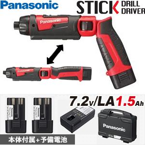 パナソニック 充電スティックドリルドライバー 7.2V/1.5Ah EZ7421LA2S-R(赤)  (電池2個・充電器・ケース付)【在庫有り】【あす楽】