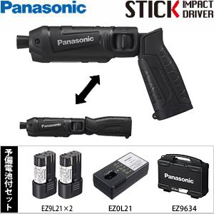 パナソニック 7.2V 充電スティックインパクトドライバー EZ7521LA2S-B 黒 (電池 計2個・充電器・ケース付)ペンインパクト【在庫有り】【あす楽】