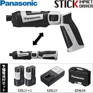 パナソニック 7.2V 充電スティックインパクトドライバー EZ7521LA2S-H グレー (電池 計2個・充電器・ケース付) ペンインパクト 【在庫有り】【あす楽】