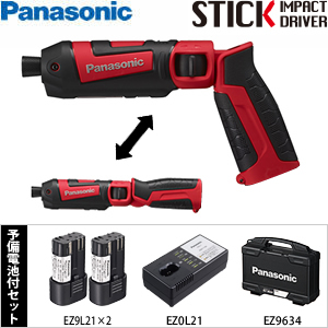 パナソニック 7.2V 充電スティックインパクトドライバー EZ7521LA2S-R 赤 (電池 計2個・充電器・ケース付)ペンインパクト 【在庫有り】【あす楽】