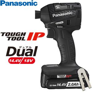パナソニック 充電インパクトドライバー 14.4V/2.0Ah EZ75A7LF2F-B(黒) (電池2個・充電器・ケース付)