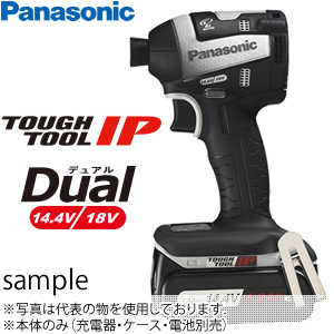 パナソニック 充電インパクトドライバー 14.4V/18V兼用 EZ75A7X-H(グレー) 本体のみ(電池・充電器・ケース別売り)