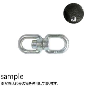 大洋製器 両形スイベル クロ (1027511) 入数:10個 呼び:9mm 使用荷重:0.4t