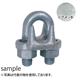 大洋製器 TAIYO鍛造ワイヤグリップ スタンダード ドブメッキ (3015083) 入数:50個 ねじ:M9 適合ワイヤー径:9mm