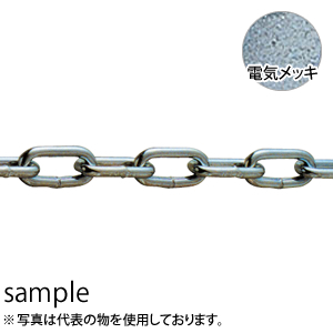 大洋製器 雑用チェーン 電気メッキ 5.5mm×30m (3302546)
