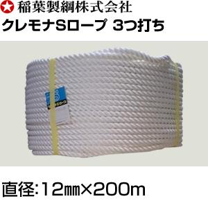 稲葉ロープ クレモナSロープ3つ打ち 直径12mm×200m 巻重量:16.8kg