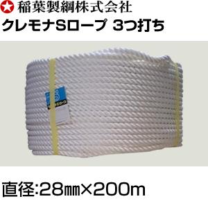 稲葉ロープ クレモナSロープ3つ打ち 直径28mm×200m 巻重量:95.6kg