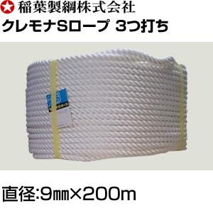 稲葉ロープ クレモナSロープ3つ打ち 直径9mm×200m 巻重量:10.0kg