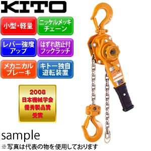 キトー(KITO) レバーブロック L5形 LB016 1.6t×1.5M 【レバーブロック】