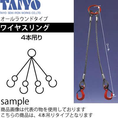 大洋製器 ワイヤスリング(4本吊) 5t×16mm×1.5m 品番:1011706