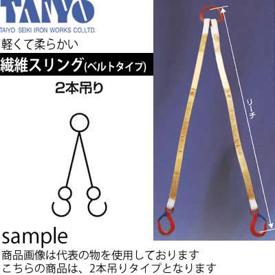インカ 繊維スリングベルトタイプ(2本吊) 2t×35mm×1m 品番:1011721