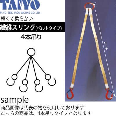 インカ 繊維スリングベルトタイプ(4本吊) 3.2t×35mm×2m 品番:1011735