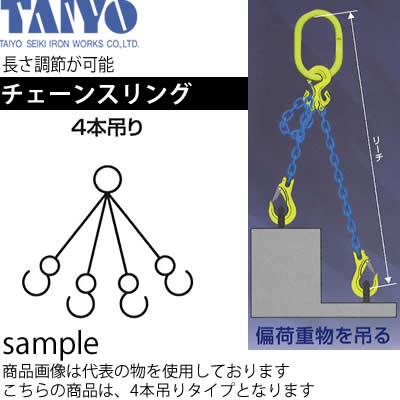 大洋製器 チェーンスリング(4本吊) 2.8t×6mm×1m 品番:1011747