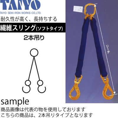 インカ 繊維スリングソフトタイプ(2本吊) 4.3t×1.5m 品番:1011798