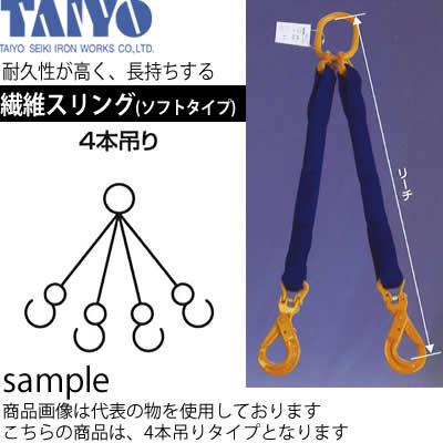 インカ 繊維スリングソフトタイプ(4本吊) 2.3t×1m 品番:1011800
