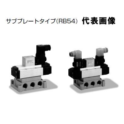 TAIYO 小形電磁弁(マスタバルブ) RB542L4GD8DL