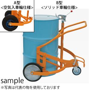 大有 ドラムポーター L-300A型 [送料別途お見積り]