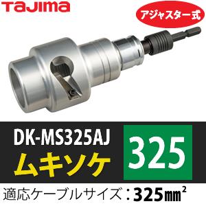 タジマ 電設ムキソケ DK-MS325AJCL ムキソケアジャスター式325 適応ケーブルサイズ:325mm2 ソケット型CVTケーブルストリッパー