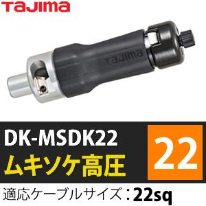 タジマ 電設ムキソケ DK-MSDK22 ムキソケD高圧22 適応ケーブルサイズ:22sq ソケット型高圧ケーブル専用ストリッパー