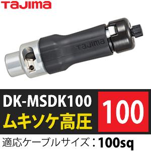 タジマ 電設ムキソケ DK-MSDK100 ムキソケD高圧100 適応ケーブルサイズ:100sq ソケット型高圧ケーブル専用ストリッパー