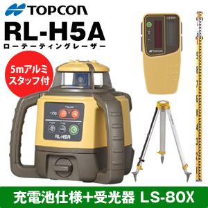 TOPCON(トプコン) ローテーティングレーザー RL-H5ARB 充電池仕様 球面タイプ三脚+アルミスタッフ付(5m5段)付 (RL-H4C後継機種)【在庫有り】【あす楽】