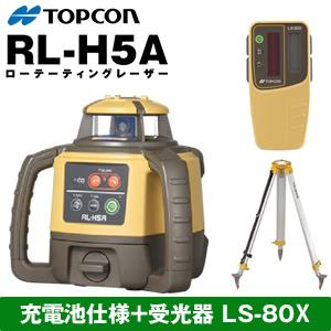 TOPCON(トプコン) ローテーティングレーザー RL-H5ARB 充電池仕様 球面タイプ三脚付 (RL-H4C後継機種)【在庫有り】【あす楽】
