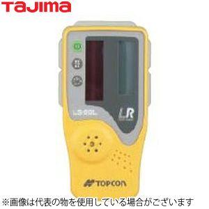 タジマ(トプコン) 受光器 LS-80L