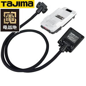 タジマ 電基地セットCP PT-EB18SETCP【在庫有り】【あす楽】