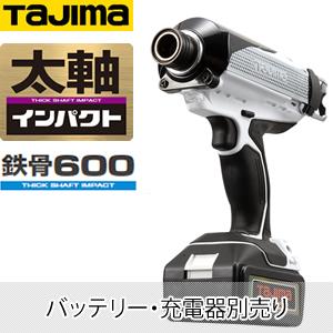タジマ 18V太軸インパクト 鉄骨600 本体のみ PT-T600 バッテリー・充電器別売り DCブラシレスモーター