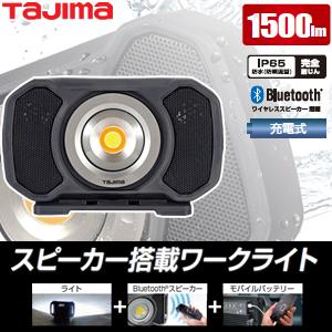タジマ スピーカー搭載LEDワークライト LE-R151 色温度調整機能搭載【在庫有り】【あす楽】