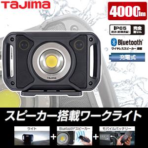 タジマ スピーカー搭載LEDワークライト LE-R401 高演色フラッドライト搭載