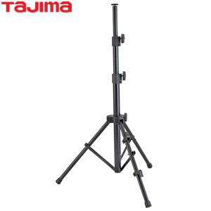 タジマ LEDワークライト用三脚T5 LE-ZT5