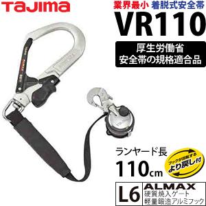 タジマ 安全帯ランヤード VR110L6 リール色:クローム ランヤード長:1100mm L6フック 脱着式安全帯 (胴ベルト別売り)