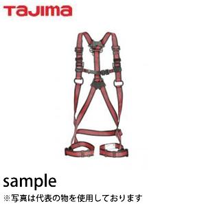タジマ 墜落制止用器具 フルハーネスZA ライン赤 L  AZAL-LRE【在庫有り】【あす楽】