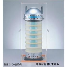 テラオカ 音波ふるい用防塵防音 SW-20AT用、 :12-1002-51