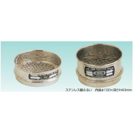 テラオカ ふるい 枠真鍮/網ステンレス実用 φ100×H43mm 45um :12-0955-29