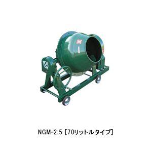 トンボ工業 ミキサー NGM 2.5BCM4 車輪付き モーター付き 100V(400W)大型商品に付き送料別途お見積り