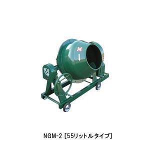 トンボ工業 ミキサ NGM 2BC 車輪付き (モーター・エンジン別途)本体のみ[送料別途お見積り]