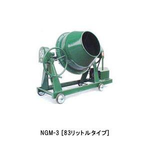 トンボ工業 ミキサ NGM 3 車輪付き (モーター・エンジン別途)本体のみ大型商品に付き送料別途お見積り