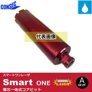 コンセック Aロッドねじ スマートワンレーザビット(湿式) φ160×370L ボンドS カラー:メタリックレッド