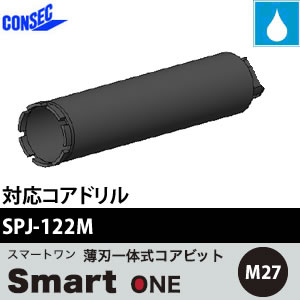 コンセック M27ねじ スマートワンコアビット(湿式) ボンドM φ75×260L【在庫有り】【あす楽】