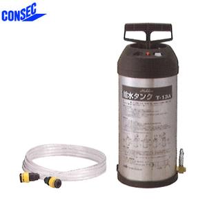 コンセック 給水タンク ステンレス製 T-13A【在庫有り】【あす楽】