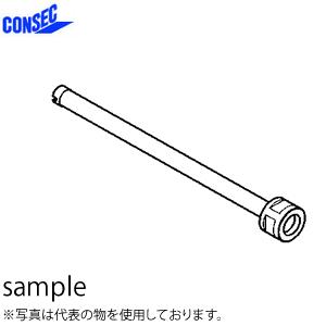 コンセック ASねじ ADW用アンカービット W3 φ32×400L