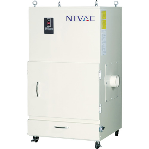 ■NIVAC 成形フィルター集じん機 NBS-150PN 60HZ NBS-150PN-60HZ (株)NIVAC[TR-1026128] [送料別途お見積り]