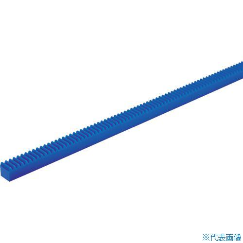 ■KG フードコンタクト 青POM ギヤシリーズ ラック  有効歯数320 モジュール1〔品番:RK1BP10-1012〕[TR-1158313]