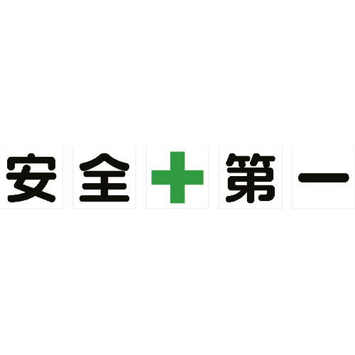 ■TRUSCO マグネット式構内標識 500X500 安全+第一 5文字1組 TKHM-500AZ トラスコ中山(株)[TR-1161860]
